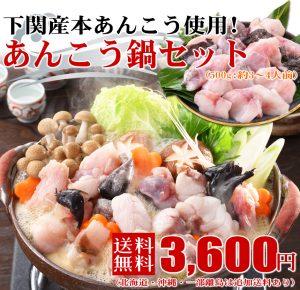 あんこう鍋セット(3~4人前・山口県下関産 本あんこう)