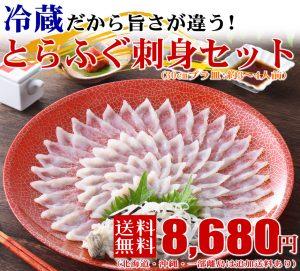 とらふぐ刺身セット(30cmプラ皿 3~4人前)