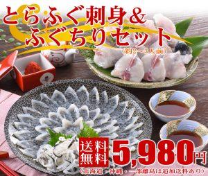 とらふぐ刺身とふぐ鍋セット(24cmプラ皿 2~3人前)