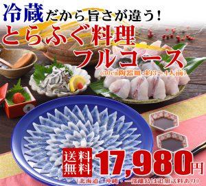 とらふぐ料理フルコース(30cm皿 3~4人前)